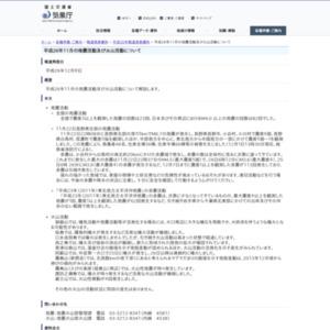 平成26年11月の地震活動及び火山活動について