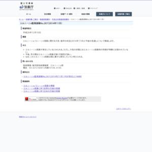 エルニーニョ監視速報No.267(2014年11月)