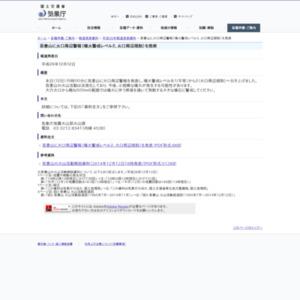 吾妻山に火口周辺警報(噴火警戒レベル2、火口周辺規制)を発表