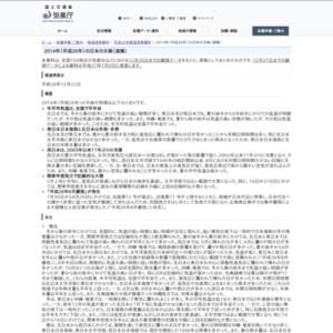 2014年(平成26年)の日本の天候(速報)