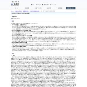2014年(平成26年)の日本の天候