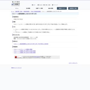 エルニーニョ監視速報No.268(2014年12月)