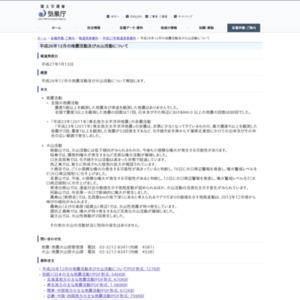 平成26年12月の地震活動及び火山活動について