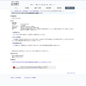 平成27年2月6日10時25分頃の徳島県南部の地震について