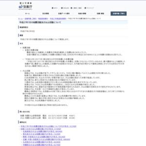 平成27年1月の地震活動及び火山活動について
