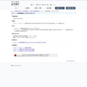 エルニーニョ監視速報No.269(2015年1月)