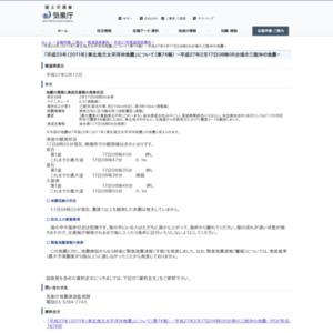 「平成23年(2011年)東北地方太平洋沖地震」について(第74報) -平成27年2月17日08時06分頃の三陸沖の地震-