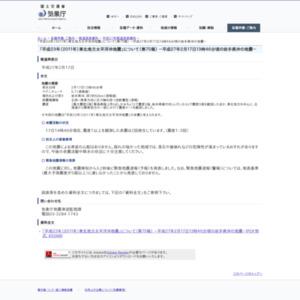 「平成23年(2011年)東北地方太平洋沖地震」について(第75報) -平成27年2月17日13時46分頃の岩手県沖の地震-