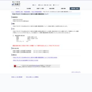 平成27年2月17日08時06分の三陸沖の地震の震源要素について