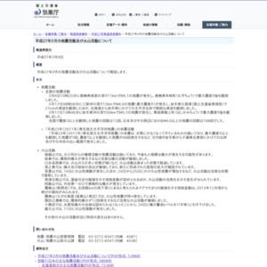 平成27年2月の地震活動及び火山活動について