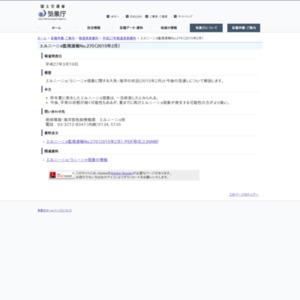 エルニーニョ監視速報No.270(2015年2月)