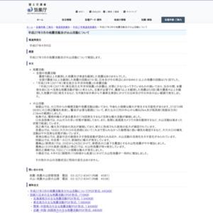 平成27年3月の地震活動及び火山活動について