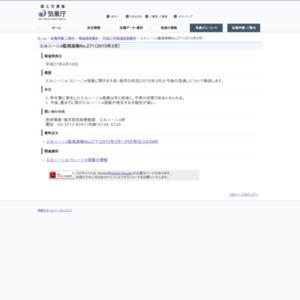 エルニーニョ監視速報No.271(2015年3月)