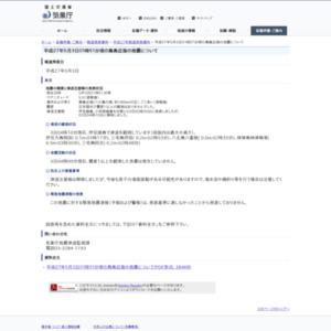 平成27年5月3日01時51分頃の鳥島近海の地震について