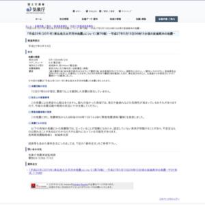 「平成23年(2011年)東北地方太平洋沖地震」について(第76報)-平成27年5月13日06時13分頃の宮城県沖の地震-