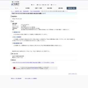 平成27年5月22日22時28分頃の奄美大島近海の地震について