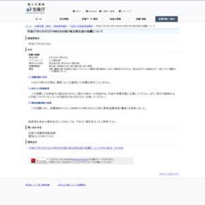 平成27年5月25日14時28分頃の埼玉県北部の地震について