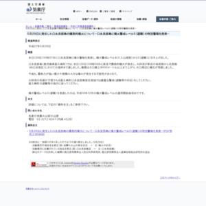 5月29日に発生した口永良部島の爆発的噴火について-口永良部島に噴火警戒レベル5(避難)の特別警報を発表-