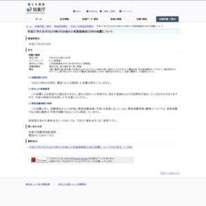 平成27年5月30日20時24分頃の小笠原諸島西方沖の地震について