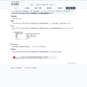 平成27年5月30日20時24分頃の小笠原諸島西方沖の地震の震源要素について
