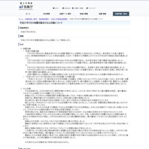平成27年5月の地震活動及び火山活動について