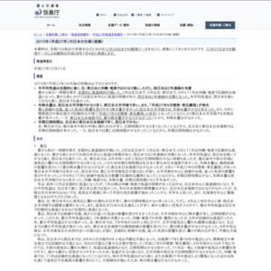 2015年(平成27年)の日本の天候(速報)