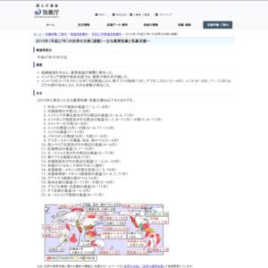 2015年(平成27年)の世界の天候(速報)~主な異常気象と気象災害~