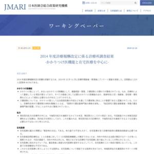 2014年度診療報酬改定に係る診療所調査