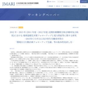 2012年・2013年 (2011年度・2012年度) 民間医療機関全体(診療所及び病院)における 地球温暖化対策フォローアップと電力供給等に関する研究