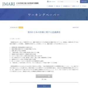 第5回 日本の医療に関する意識調査