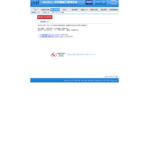 平成25年度 IEC/TC44部会成果報告書(機械類の安全性に関する標準化等調査研究)