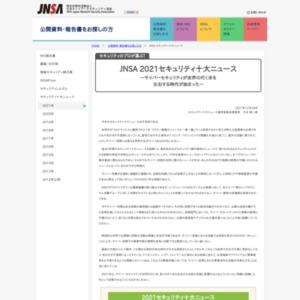 JNSA 2016 セキュリティ十大ニュース
