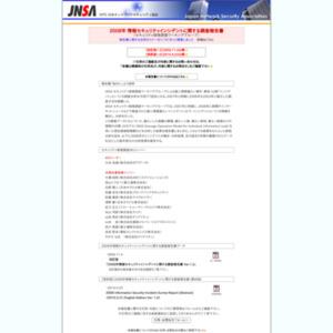 2008年 情報セキュリティインシデントに関する調査報告書