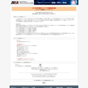 2013年度 情報セキュリティ市場調査報告書