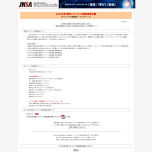 2015年度 情報セキュリティ市場調査報告書