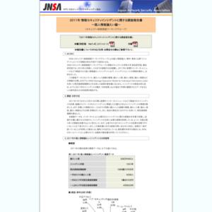 2011年 情報セキュリティインシデントに関する調査報告書~個人情報漏えい編~