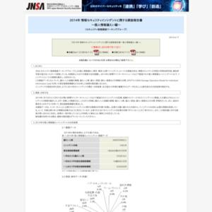 2014年 情報セキュリティインシデントに関する調査報告書~個人情報漏えい編~