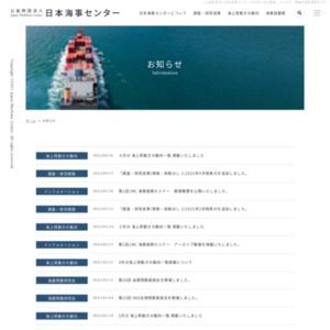 海に関する国民意識調査2014