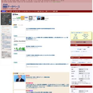 JPubb 調査データベース
