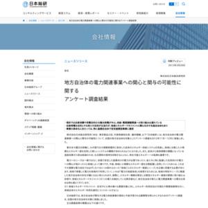 地方自治体の電力関連事業への関心と関与の可能性に関するアンケート調査