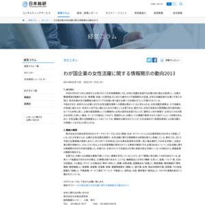 わが国企業の女性活躍に関する情報開示の動向2013