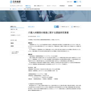 介護人材確保の推進に関する調査研究事業