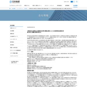 持株会社化の検討および実施状況に関する調査
