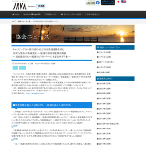 キャンピングカー旅行者の45.2%は高速道路を好む 日本RV協会が高速道路・一般道の使用頻度等を調査 ~ 高速道路でも一般道でも「RVパーク」を望む声が1番 ~