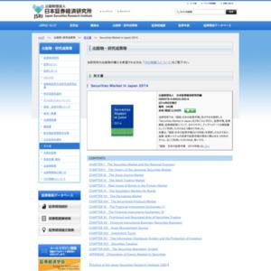 Securities Market in Japan 2014