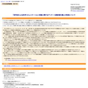 研究者による科学コミュニケーション活動に関するアンケート調査報告書