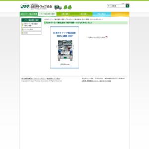 日本のトラック輸送産業-現状と課題-2013
