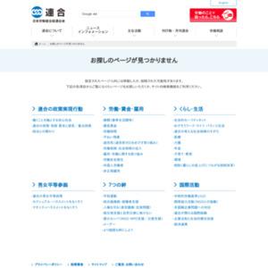 5月27日(月)・28日(火)実施 労働相談ダイヤル集計結果