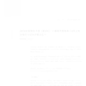 2016年桜開花予想(第3回)