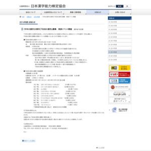 未来の漢字